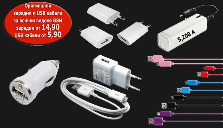 Оригинални зарядни и USB кабели за GSM