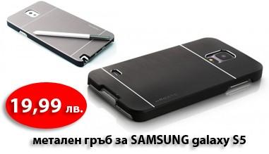 метален гръб за Самсунг galaxy s5 motomo