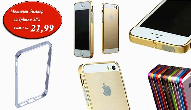 Оригинални метални бъмпери за iPhone