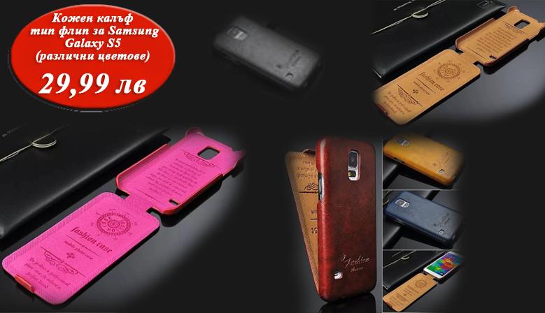 Оригинални калъфчета за всички видове GSM-и
